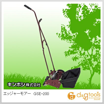 エッジャーモアー手動式芝刈機   GSE-200