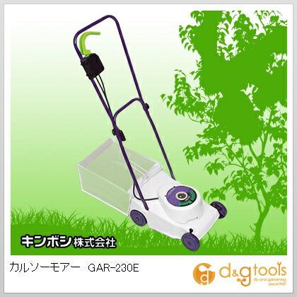 ゴールデンスター/キンボシ カルソーモアー電気式芝刈機 GAR-230E
