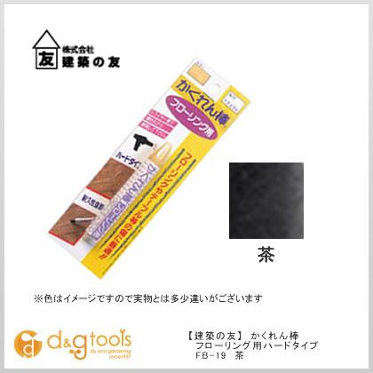 かくれん棒 フローリング用ハードタイプ ブリスターパック 茶  FB-19 単色  1本