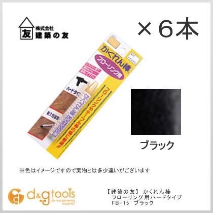 かくれん棒 フローリング用ハードタイプ ブリスターパック ブラック  FB-15 同色 6本セット