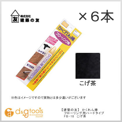かくれん棒 フローリング用ハードタイプ ブリスターパック こげ茶  FB-18 同色 6本セット