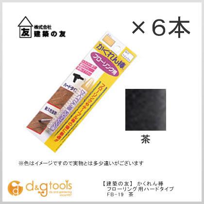 かくれん棒 フローリング用ハードタイプ ブリスターパック 茶  FB-19 同色 6本セット