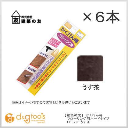 かくれん棒 フローリング用ハードタイプ ブリスターパック うす茶  FB-20 同色 6本セット