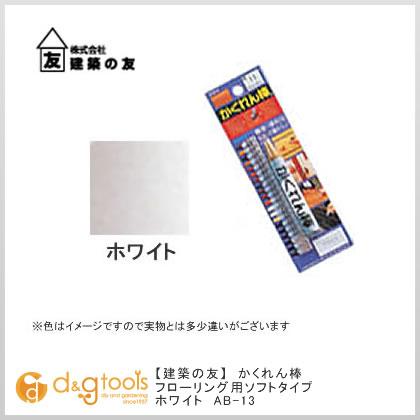 かくれん棒 ソフトタイプ ブリスターパック ホワイト  AB-13 1本