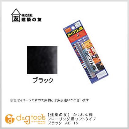 かくれん棒 ソフトタイプ ブリスターパック ブラック  AB-15 1本