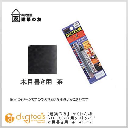 かくれん棒 ソフトタイプ 木目書き用 ブリスターパック 茶  AB-19 1本