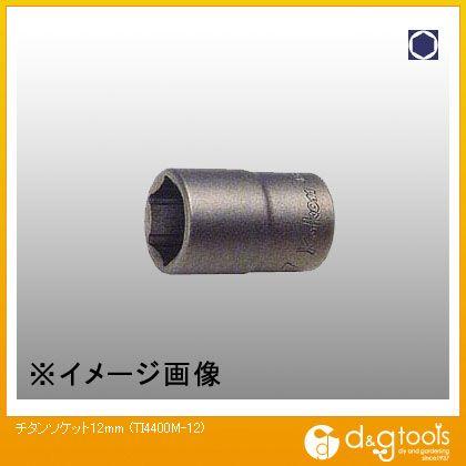 コーケン チタンソケット 12mm TI4400M-12