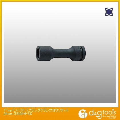 【送料無料】コーケン 1sq.インパクトスプリングクランプ用ソケット 34mm 18104M-34