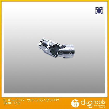 コーケン 3/8sq.ユニバーサルトルクスソケット E12 3440T-E12