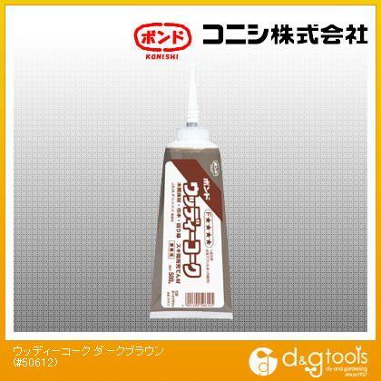 【送料無料】コニシ ボンドアクリル樹脂系エマルジョン形ウッディーコーク ダークブラウン 500g #50612