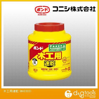 ボンド木工用速乾3kg(ポリ缶)  3kg #40303