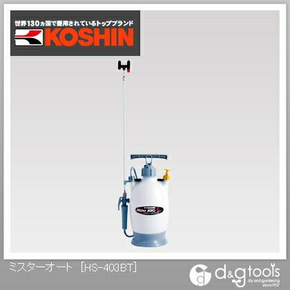蓄圧式噴霧器ミスターオートロングノズル・2頭口  4L HS-403BT