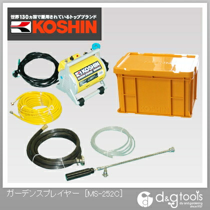 モーター動噴ガーデンスプレイヤーAC100V   MS-252C