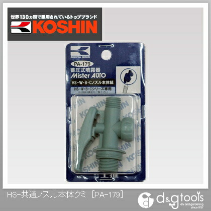 HS-Wノズル本体クミ   PA-179