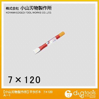 平タガネ7mm巾×120mm   A1-7