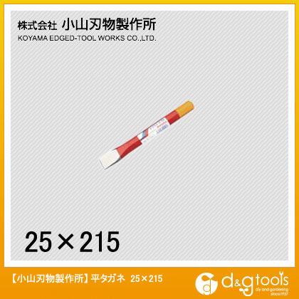 平タガネ25mm215mm   A1-25