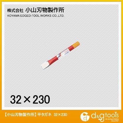 平タガネ32mm巾×230mm   A1-32