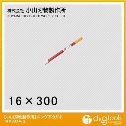 ロング平タガネ16mm巾×300mm   A2-16