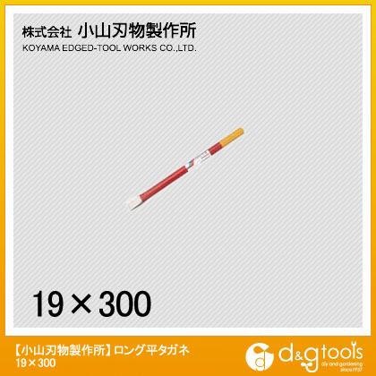 ロング平タガネ19mm巾×300mm   A2-19