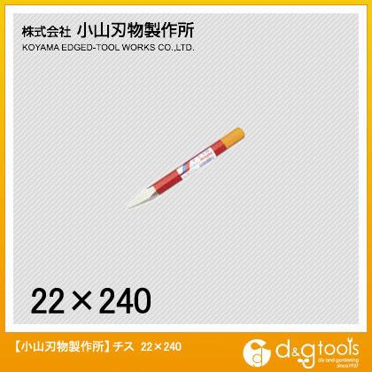 チス22mm×240mm   A3-22