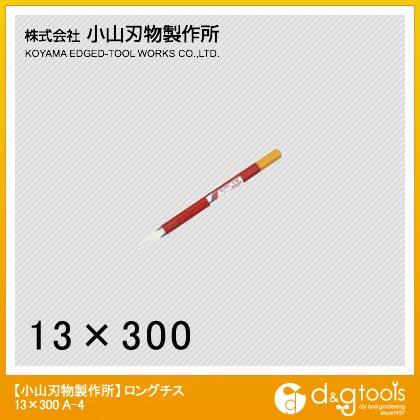 ロングチス13mm×300mm   A4-1330