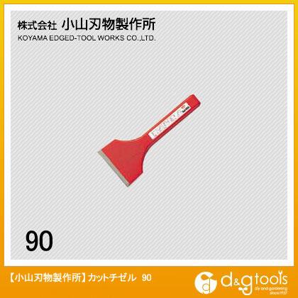 カットチゼル90mm×200mm   A9-90