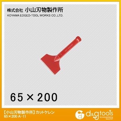 カットケレン65mm巾×200mm   A11-65