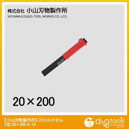 スロットチゼル20×200mm(ブリスターパック入り)   A14-20