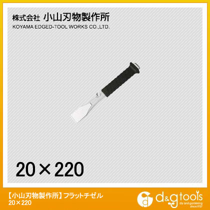 フラットチゼル20mm×220mm(ブリスターパック入り)   A21-20