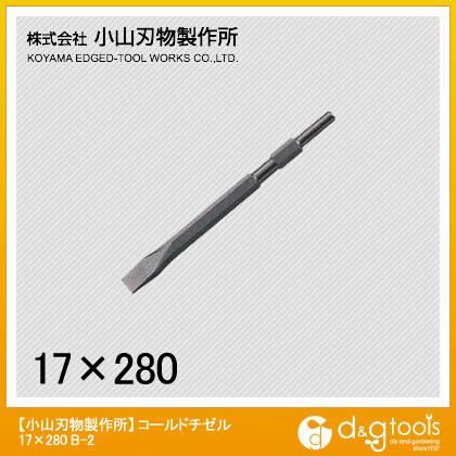 コールドチゼル(六角軸)  17x280mm B-2