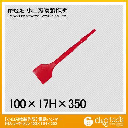 電動ハンマー用カットチゼル  100x17Hx350mm B-10