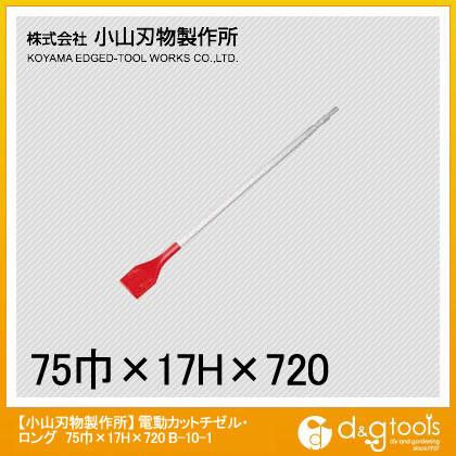 電動カットチゼルロング17H×75mm巾×720mm   B10-1