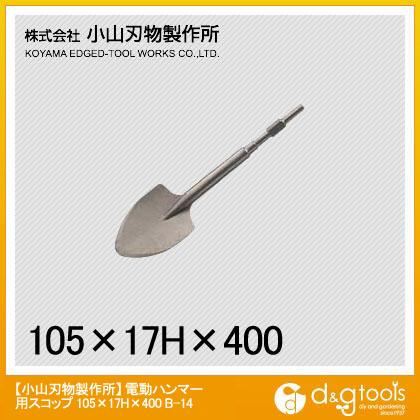 電動ハンマー用スコップ17H×105mm×400mm   B14-105