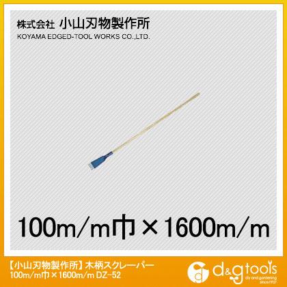 木柄スクレーパー100mm巾x1600mm   DZ-52
