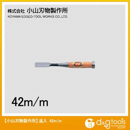 【送料無料】小山刃物 H-1追入鑿(のみ)42mm
