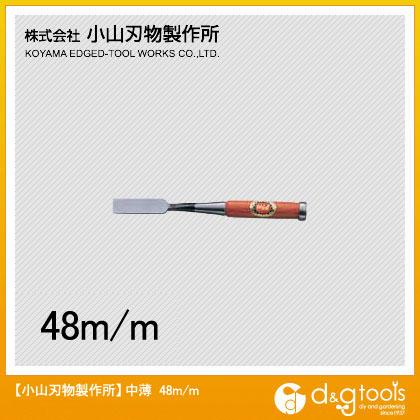 【送料無料】小山刃物 H-4中薄鑿(のみ)48mm