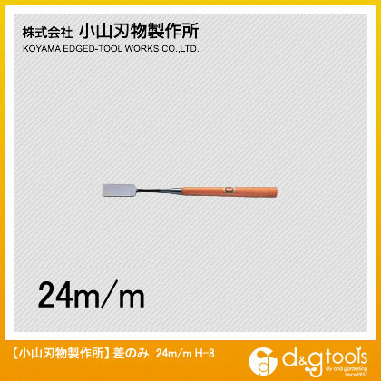 【送料無料】小山刃物 差し鑿(のみ)24mm H-8
