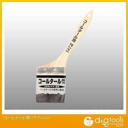 コーワ コールタール用ハケ 70mm 11268