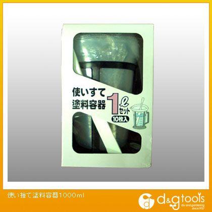 使い捨て塗料容器  1000ml 11774
