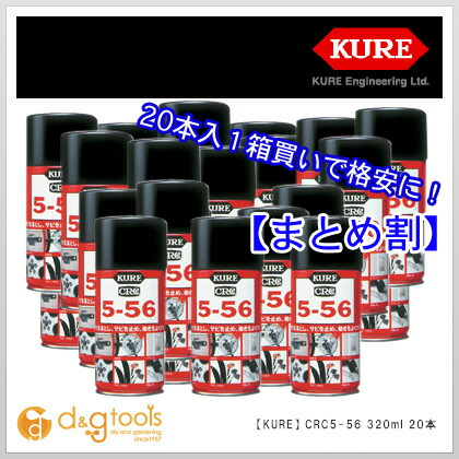 CRC5-56(クレ556)  320ml 1004 20 本