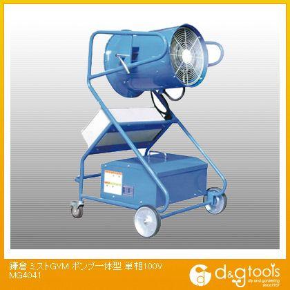 【送料無料】鎌倉 ミストGYMポンプ一体型単相100V(×1台) MG4041冷風機