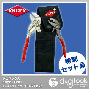KNIPEX002072V01ミニコブラプライヤーレンチセット   002072V01