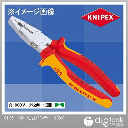 【送料無料】クニペックス 絶縁ペンチ1000V 0106-160