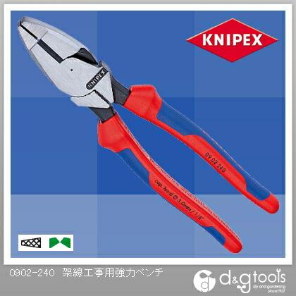 【送料無料】クニペックス KNIPEX0902−240架線工事用強力ペンチ 0902-240