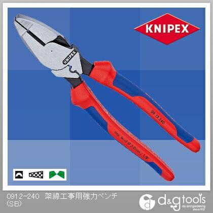 【送料無料】クニペックス KNIPEX0912−240架線工事用強力ペンチ 0912-240