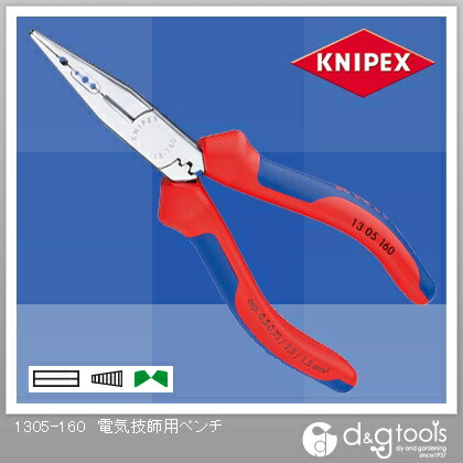 【送料無料】クニペックス 電気技師用ペンチ 1305-160