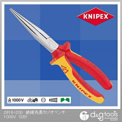 【送料無料】クニペックス 絶縁先長ラジオペンチ1000V(SB) 2616-200
