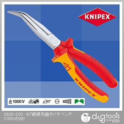 【送料無料】クニペックス 40゚絶縁先曲ラジオペンチ1000V(SB) 2626-200