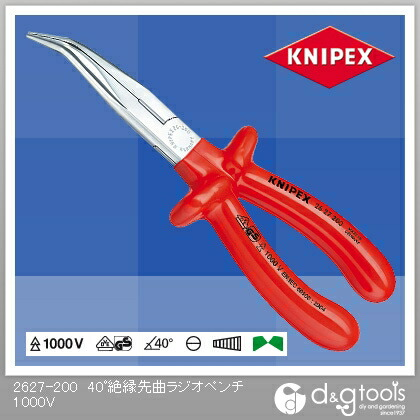 【送料無料】クニペックス 40゚絶縁先曲ラジオペンチ1000V 2627-200