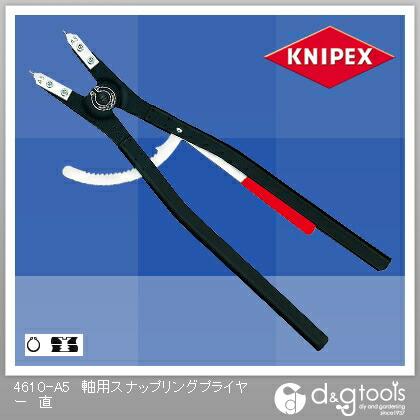 【送料無料】クニペックス KNIPEX軸用スナップリングプライヤー122−300mm 4610-A5
